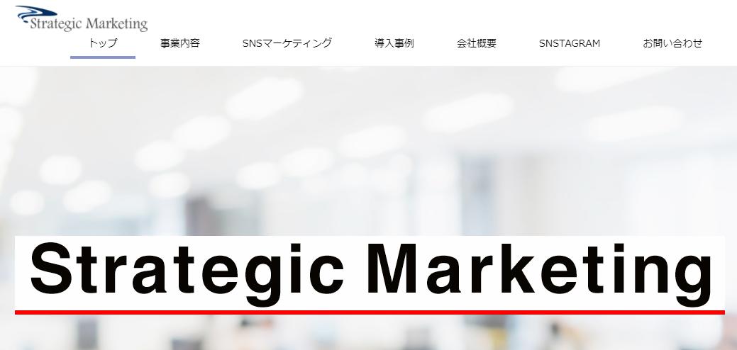 ストラテジックマーケティング株式会社