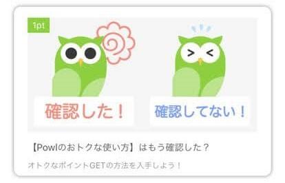 Powl二択アンケート