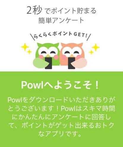 Powlようこそ